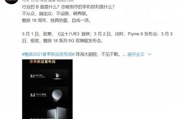 双重惊喜!魅族官宣Flyme 9、魅族18发布时间