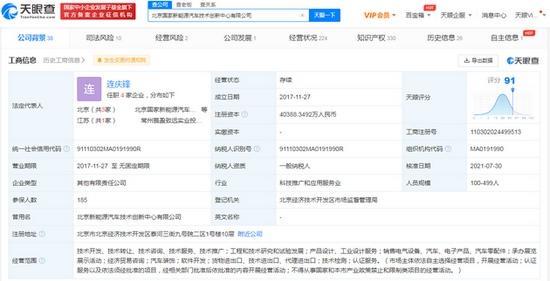 北京汽车关联公司注册资本增至约4亿增幅约150%